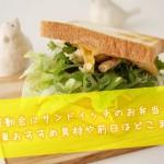 運動会にサンドイッチのお弁当を!簡単おすすめ具材や前日はどこまで?